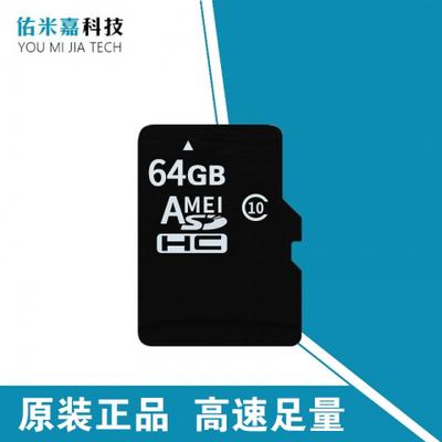 佑米嘉-64G存儲卡