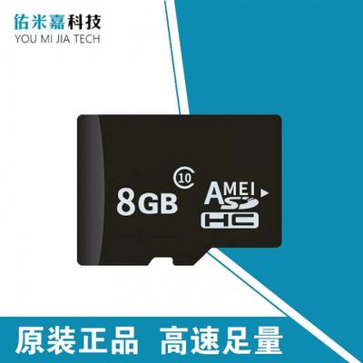 佑米嘉-8G存儲卡