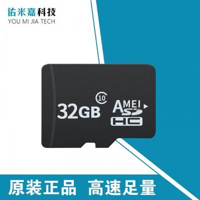 佑米嘉-32G存儲卡
