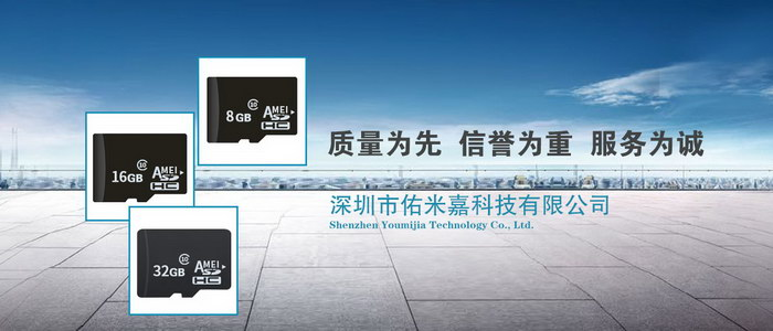 深圳市佑米嘉科技有限公司
