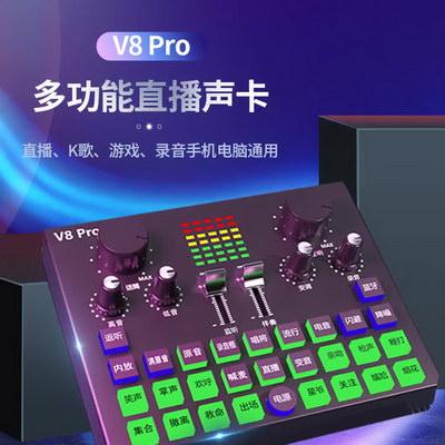 直播声卡套装V8 Pro抖音快手直播唱歌手机电脑通用