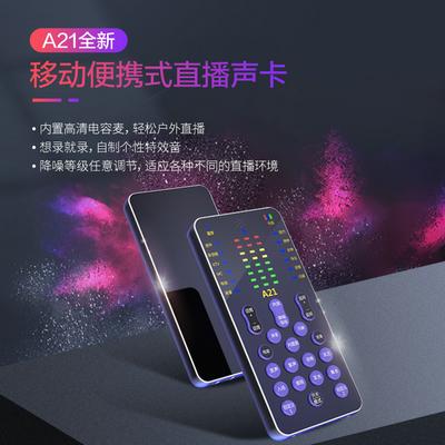 户外手机直播声卡套装A21新款内置麦蓝牙手机电脑通用